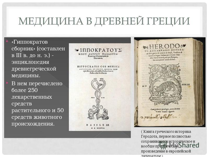 МЕДИЦИНА В ДРЕВНЕЙ ГРЕЦИИ ( Книга греческого историка Геродота, первое полностью сохранившееся историческое и вообще прозаическое произведение в европейской литературе.)