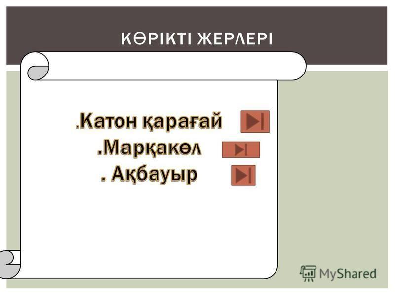 К Ө РІКТІ ЖЕРЛЕРІ