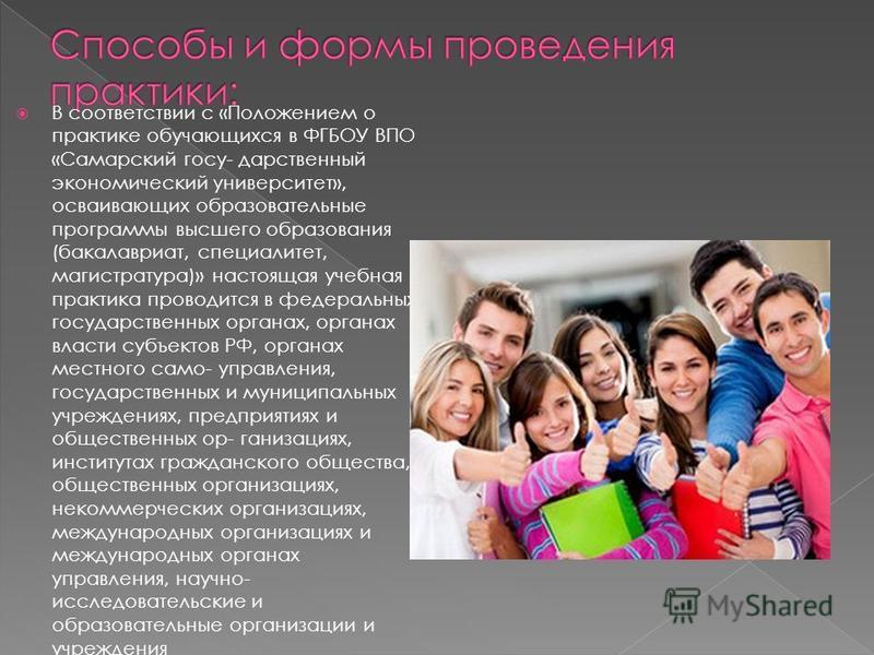 В соответствии с «Положением о практике обучающихся в ФГБОУ ВПО «Самарский государственный экономический университет», осваивающих образовательные программы высшего образования (бакалавриат, специалитет, магистратура)» настоящая учебная практика пров