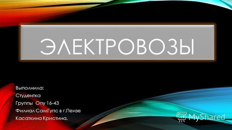 Выполнила: Студентка Группы Опу 16-43 Филиал Сам Гупс в г.Пензе Касаткина Кристина.