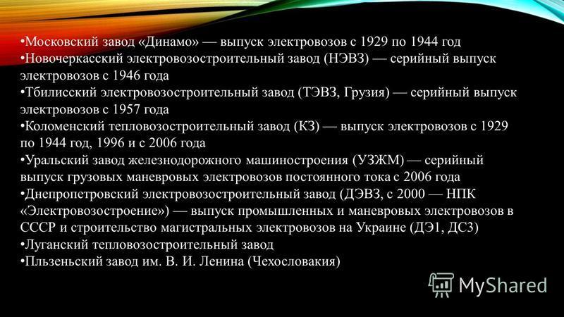 Московский завод «Динамо» выпуск электровозов с 1929 по 1944 год Новочеркасский электровозостроительный завод (НЭВЗ) серийный выпуск электровозов с 1946 года Тбилисский электровозостроительный завод (ТЭВЗ, Грузия) серийный выпуск электровозов с 1957