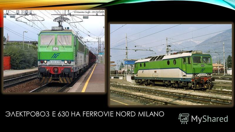 ЭЛЕКТРОВОЗ Е 630 НА FERROVIE NORD MILANO