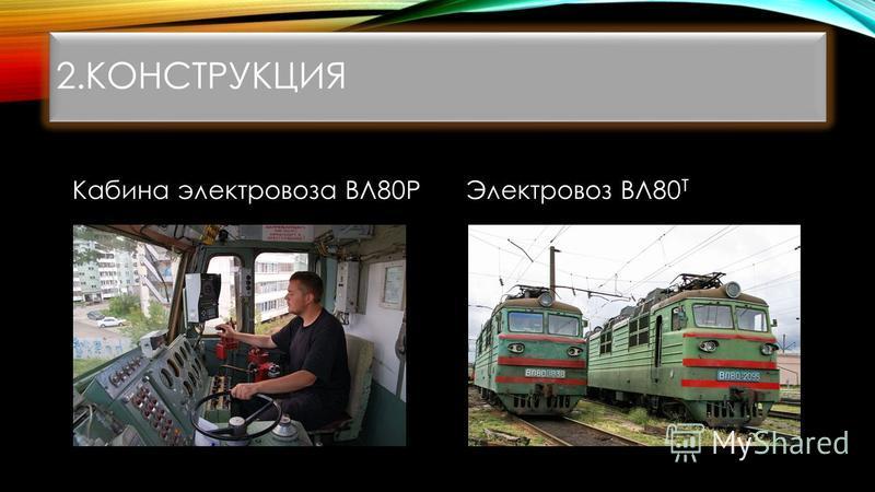 2. КОНСТРУКЦИЯ Кабина электровоза ВЛ80РЭлектровоз ВЛ80 Т