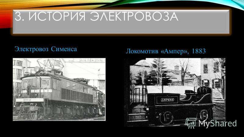 3. ИСТОРИЯ ЭЛЕКТРОВОЗА Электровоз Сименса Локомотив «Ампер», 1883