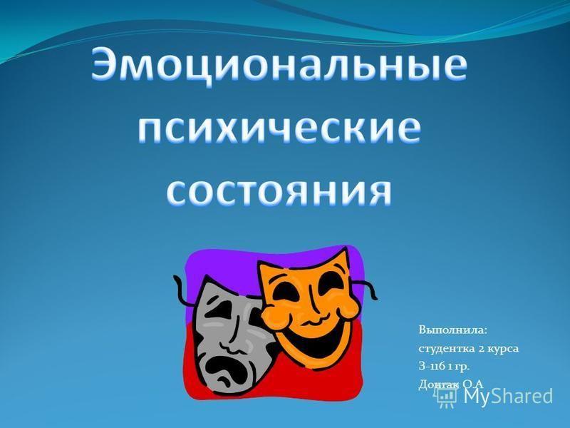Выполнила: студентка 2 курса З-116 1 гр. Донгак О.А