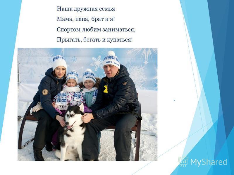 . Наша дружная семья Мама, папа, брат и я! Спортом любим заниматься, Прыгать, бегать и купаться!