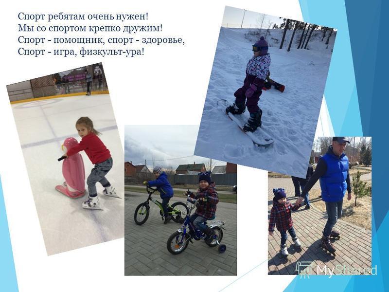 Спорт ребятам очень нужен! Мы со спортом крепко дружим! Спорт - помощник, спорт - здоровье, Спорт - игра, физкульт-ура!