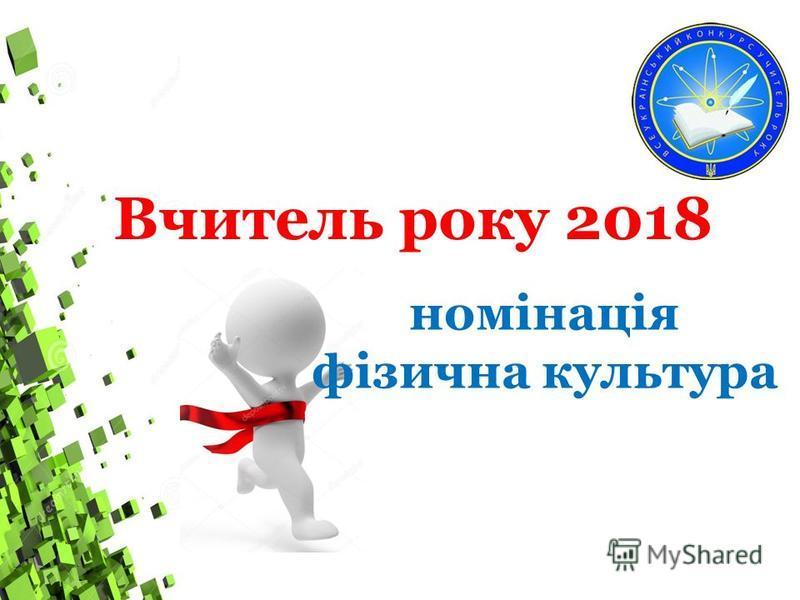Вчитель року 2018 номінація фізична культура