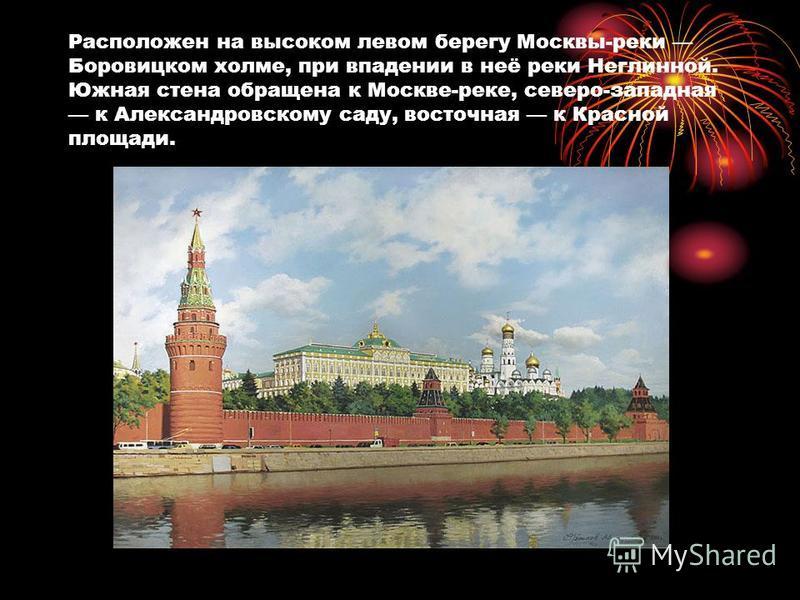 Расположен на высоком левом берегу Москвы-реки Боровицком холме, при впадении в неё реки Неглинной. Южная стена обращена к Москве-реке, северо-западная к Александровскому саду, восточная к Красной площади.