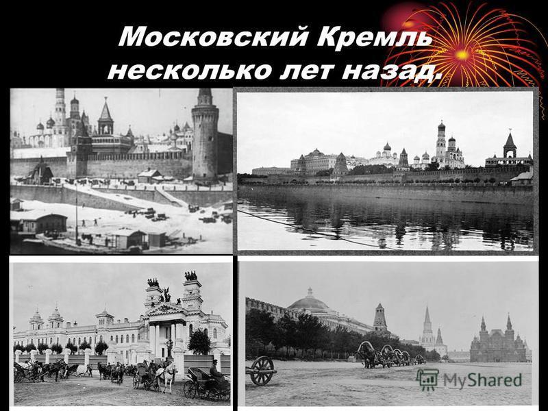 Московский Кремль несколько лет назад.