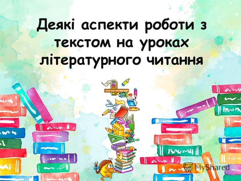 Деякі аспекти роботи з текстом на уроках літературного читання