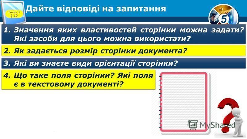 Дайте відповіді на запитання 1.Значення яких властивостей сторінки можна задати? Які засоби для цього можна використати? 2.Як задається розмір сторінки документа? 3.Які ви знаєте види орієнтації сторінки? 4.Що таке поля сторінки? Які поля є в текстов