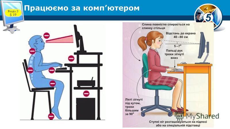 Працюємо за компютером Розділ 3 § 19