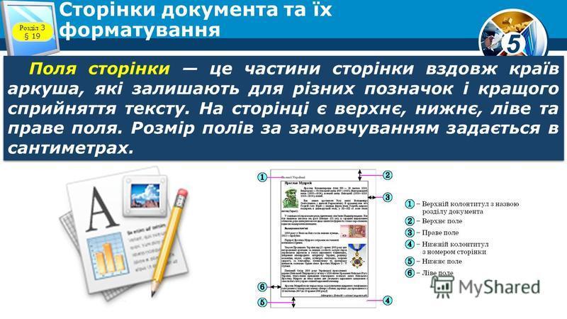 Сторінки документа та їх форматування Поля сторінки це частини сторінки вздовж країв аркуша, які залишають для різних позначок і кращого сприйняття тексту. На сторінці є верхнє, нижнє, ліве та праве поля. Розмір полів за замовчуванням задається в сан