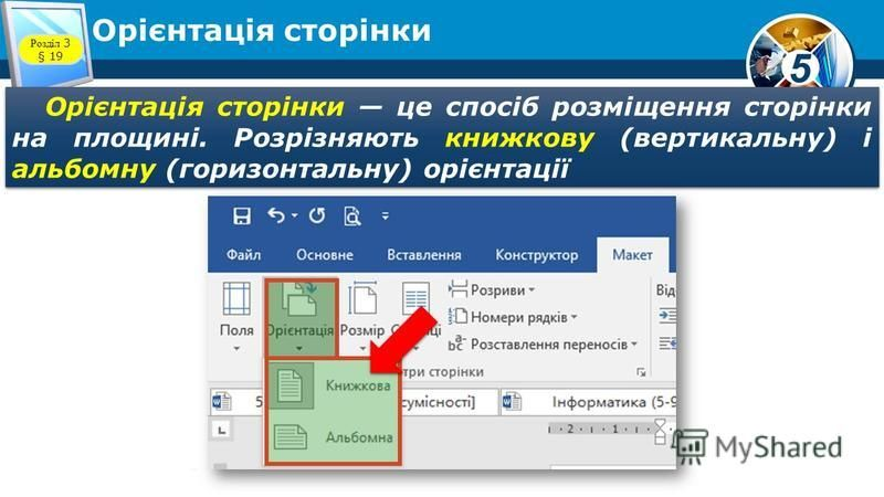 Орієнтація сторінки Орієнтація сторінки це спосіб розміщення сторінки на площині. Розрізняють книжкову (вертикальну) і альбомну (горизонтальну) орієнтації Розділ 3 § 19