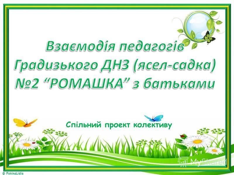 © FokinaLidia Спільний проект колективу