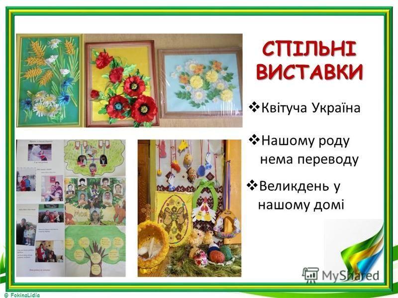 © FokinaLidia СПІЛЬНІ ВИСТАВКИ Квітуча Україна Нашому роду нема переводу Великдень у нашому домі