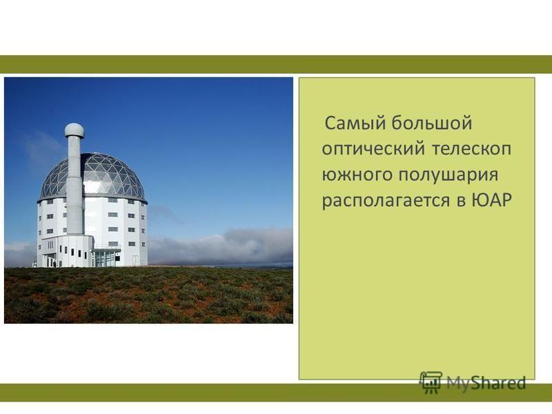 Самый большой оптический телескоп южного полушария располагается в ЮАР
