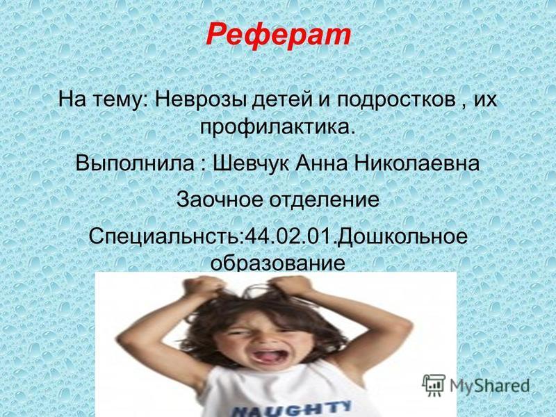 Дети и образование реферат 9928