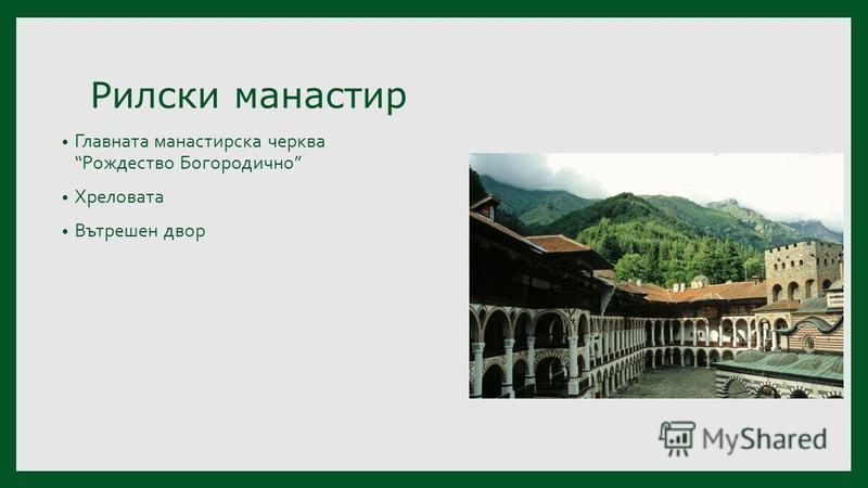 Рилски манастир Главната манастирска черква Рождество Богородично Хреловата Вътрешен двор