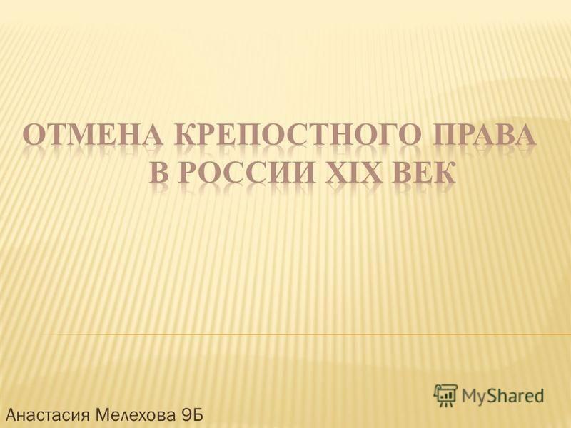Анастасия Мелехова 9Б