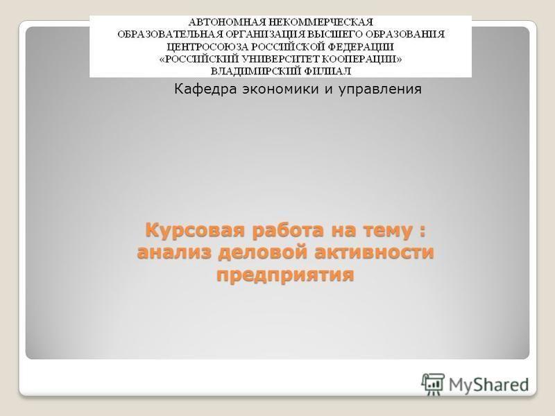 Анализ деловой активности предприятия дипломная работа 9490