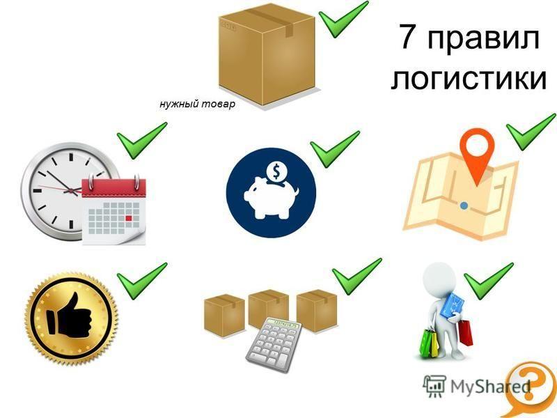 7 правил логистики нужный товар