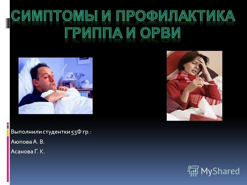 Выполнили студентки 53Ф гр.: Аюпова А. В. Асанова Г. К.