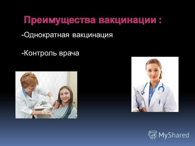 -Однократная вакцинация -Контроль врача
