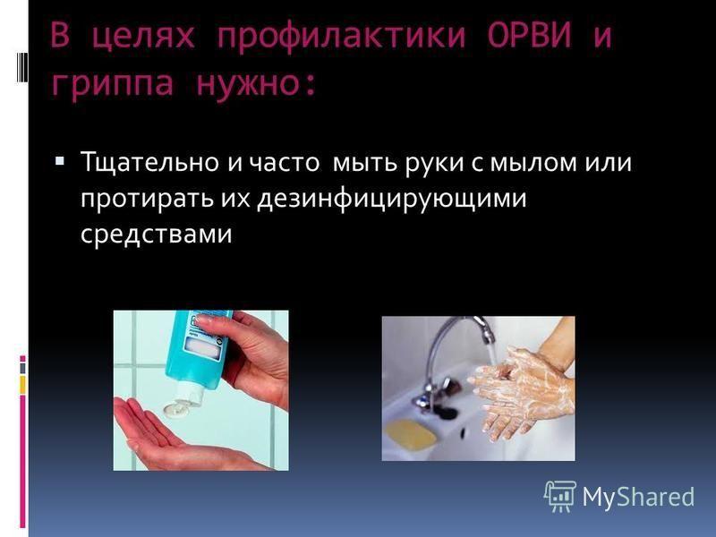 В целях профилактики ОРВИ и гриппа нужно: Тщательно и часто мыть руки с мылом или протирать их дезинфицирующими средствами
