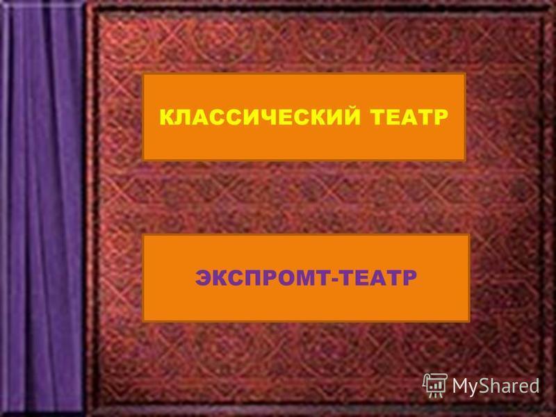 КЛАССИЧЕСКИЙ ТЕАТР ЭКСПРОМТ-ТЕАТР