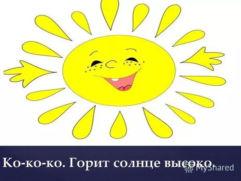 Ко-ко-ко. Горит солнце высоко.