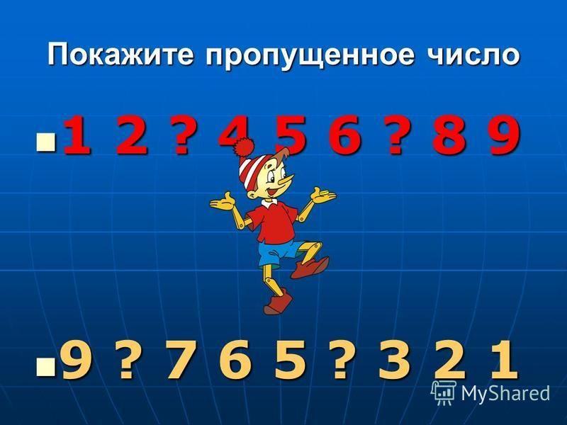 Покажите пропущенное число 1 2 ? 4 5 6 ? 8 9 1 2 ? 4 5 6 ? 8 9 9 ? 7 6 5 ? 3 2 1 9 ? 7 6 5 ? 3 2 1