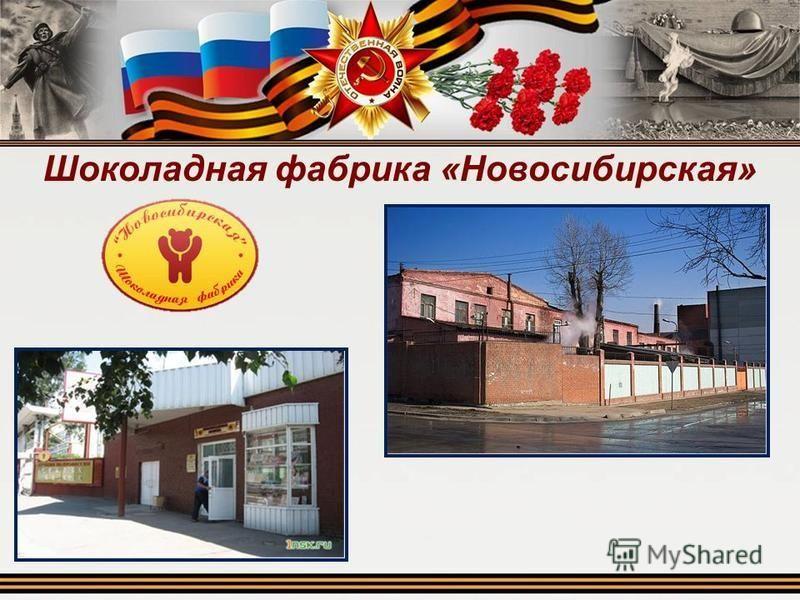 Шоколадная фабрика «Новосибирская»