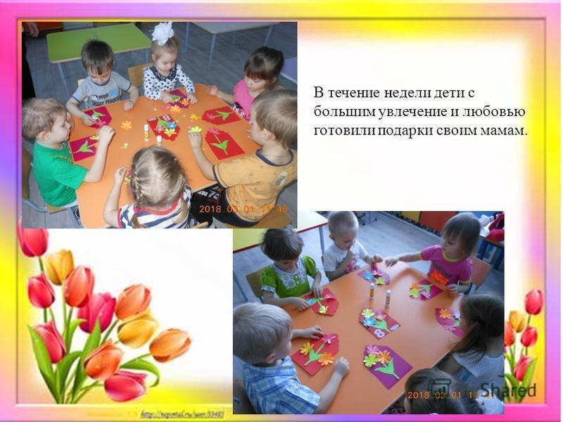В течение недели дети с большим увлечение и любовью готовили подарки своим мамам.