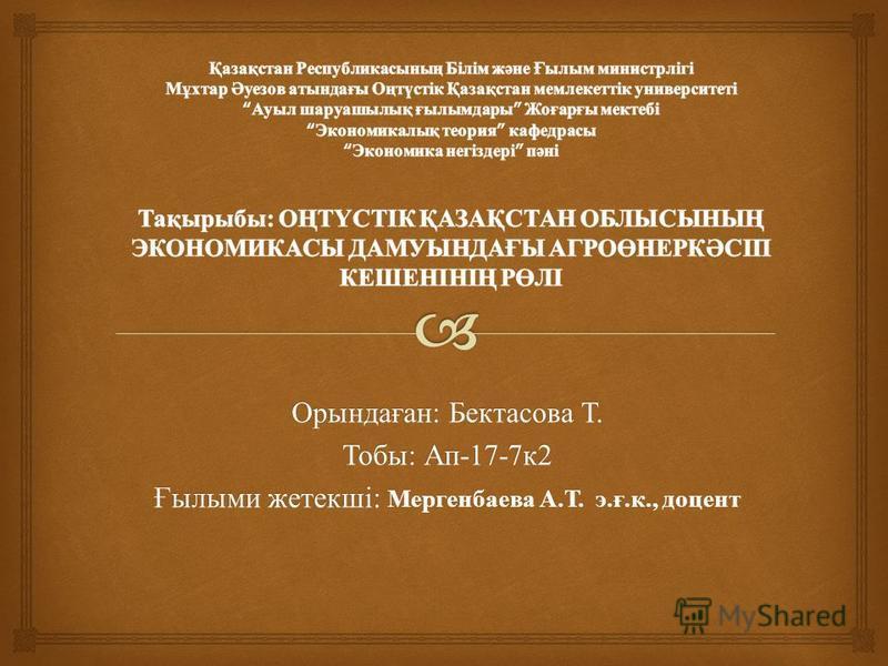 Орындаған : Бектасова Т. Тобы : Ап -17-7 к 2 Ғылыми жетекші : Ғылыми жетекші : Мергенбаева А. Т. э. ғ. к., доцент