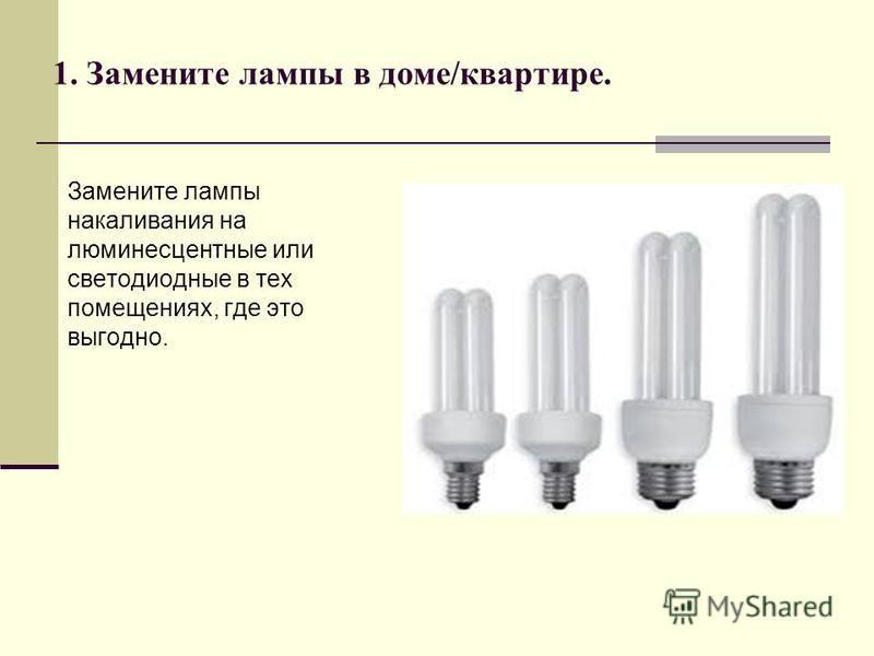 1. Замените лампы в доме/квартире. Замените лампы накаливания на люминесцентные или светодиодные в тех помещениях, где это выгодно.