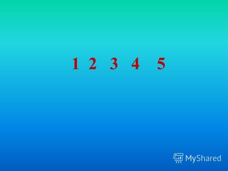 Сандарды ретімен орналастыр 1 2 3 4 5
