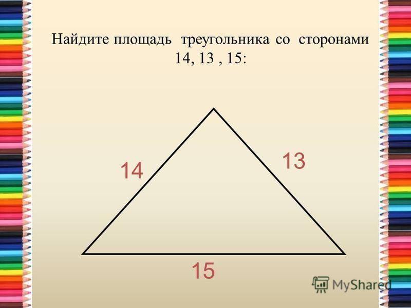 Найдите площадь треугольника со сторонами 14, 13, 15: 14 13 15