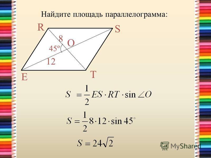 Найдите площадь параллелограмма: R S E T 45º 8 12 O