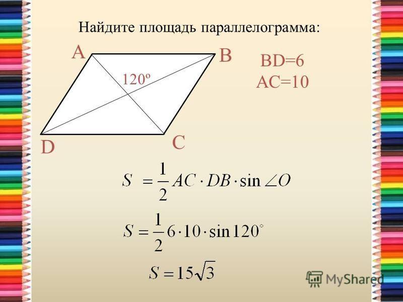 Найдите площадь параллелограмма: A B D C 120º BD=6 AC=10