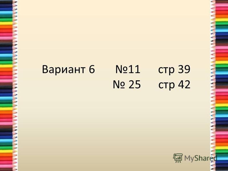 Вариант 6 11 стр 39 25 стр 42