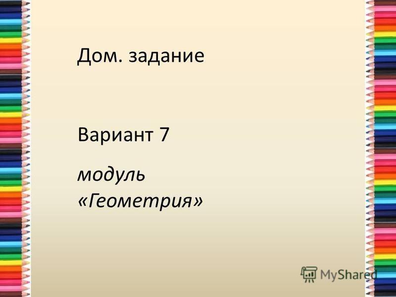 Дом. задание Вариант 7 модуль «Геометрия»