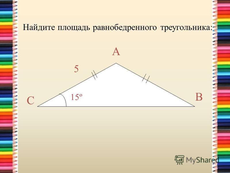 Найдите площадь равнобедренного треугольника: 15º А В С 5