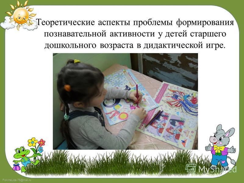 FokinaLida.75@mail.ru Теоретические аспекты проблемы формирования познавательной активности у детей старшего дошкольного возраста в дидактической игре.
