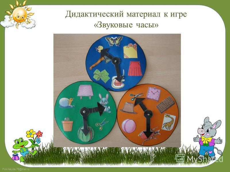 FokinaLida.75@mail.ru Дидактический материал к игре «Звуковые часы»