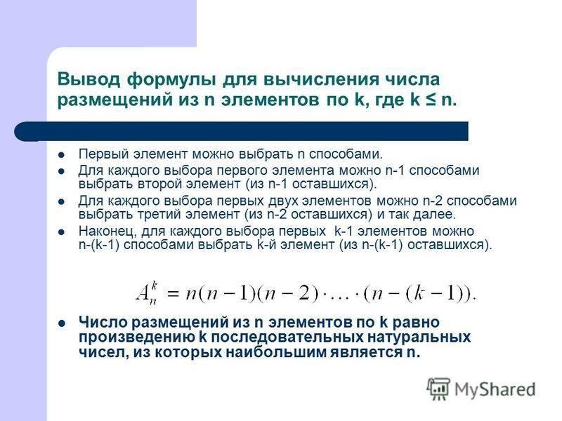 Вывод формулы для вычисления числа размещений из n элементов по k, где k n. Первый элемент можно выбрать n способами. Для каждого выбора первого элемента можно n-1 способами выбрать второй элемент (из n-1 оставшихся). Для каждого выбора первых двух э