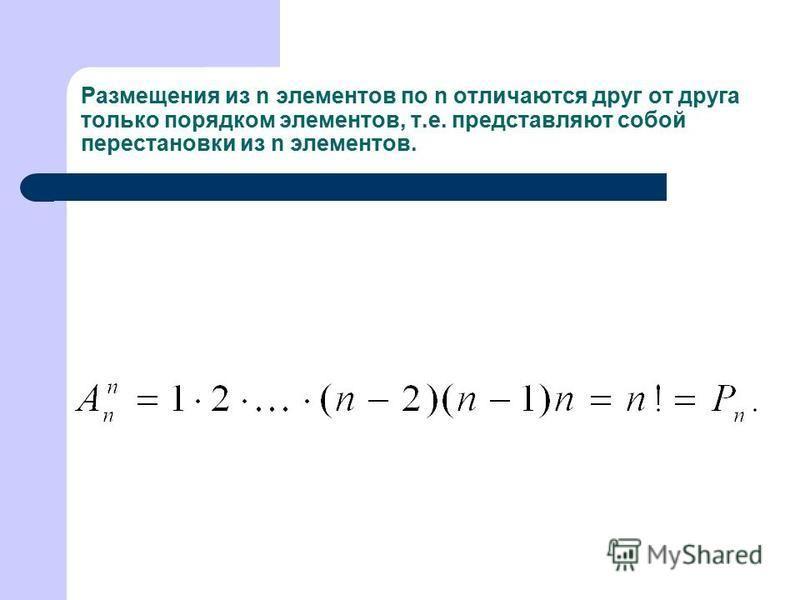 Размещения из n элементов по n отличаются друг от друга только порядком элементов, т.е. представляют собой перестановки из n элементов.