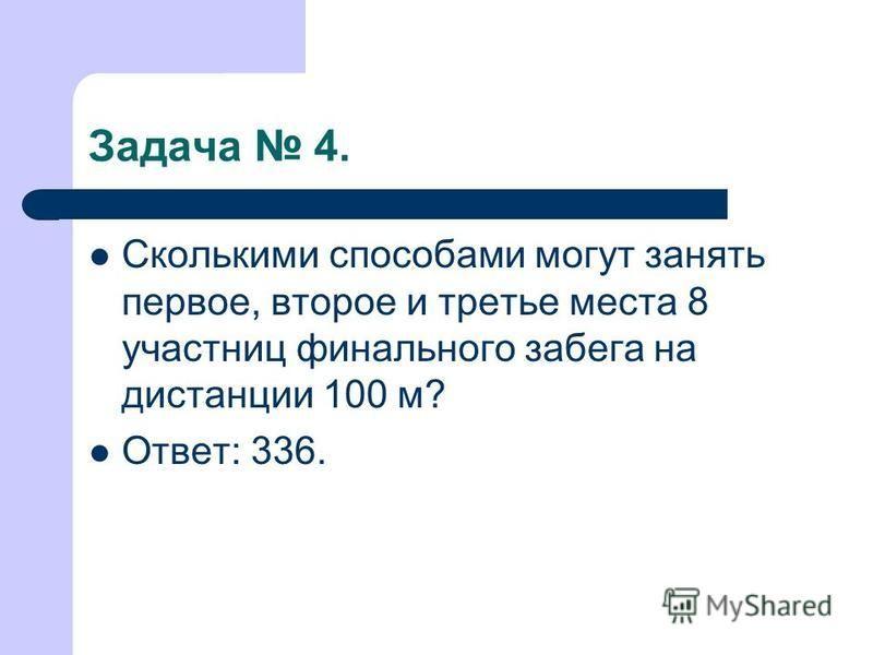 Задача 4. Сколькими способами могут занять первое, второе и третье места 8 участниц финального забега на дистанции 100 м? Ответ: 336.