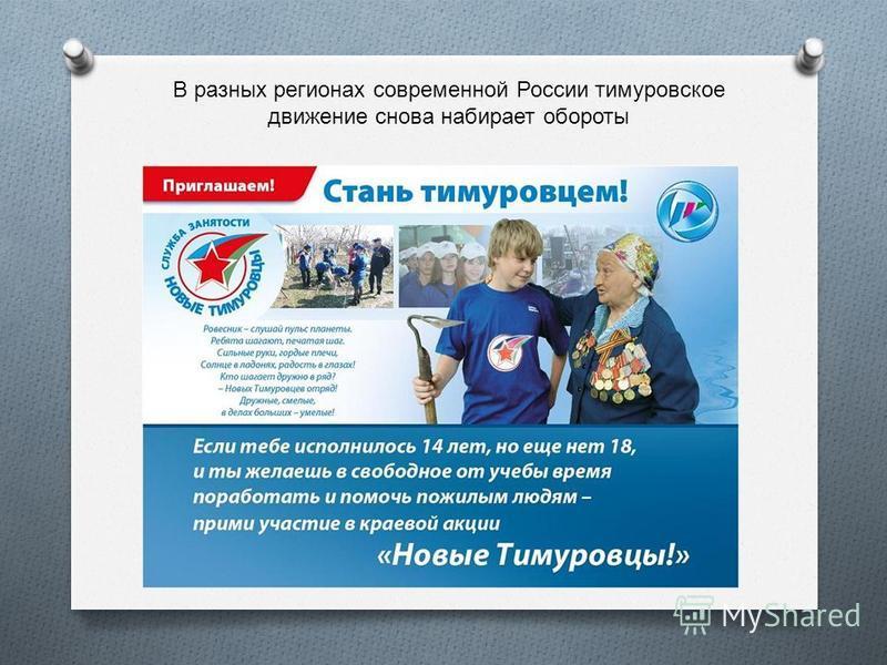 В разных регионах современной России тимуровское движение снова набирает обороты